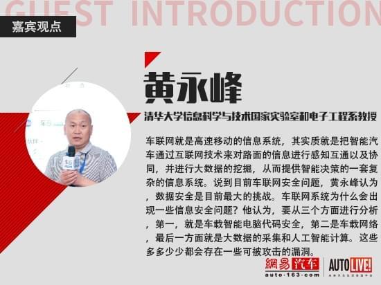 黄永峰:车联网风险远大于互联网 数据安全成最大挑战