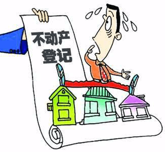 不动产登记助楼市调控 存量房登记年底移交