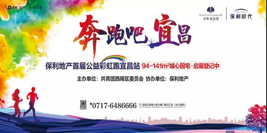 保利地产首届公益彩虹跑宜昌站活动精彩集锦
