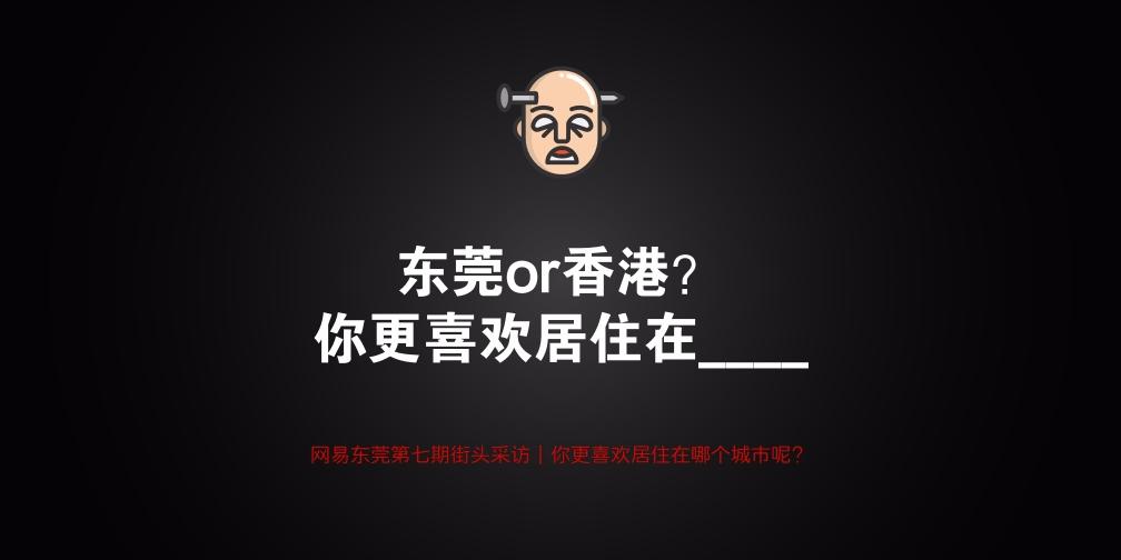 【填空题】东莞or香港?你更喜欢居住在____