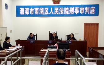 """湘潭市雨湖区检察院起诉一起""""零口供""""  贩毒案"""