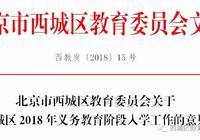 北京市西城区2018年义务教育阶段入学工作意见