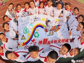 邯郸四所学校上榜全国首届文明校园!
