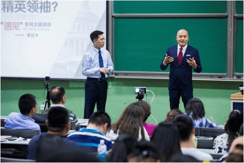 2017启德教育「遇见」系列主题巡讲之黄征宇(中国人民大学)