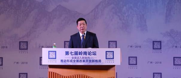 第七届岭南论坛开幕 聚焦新时代的改革开放