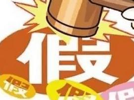 烟酒化妆品最易被侵权?广东如何防止以罚代刑?