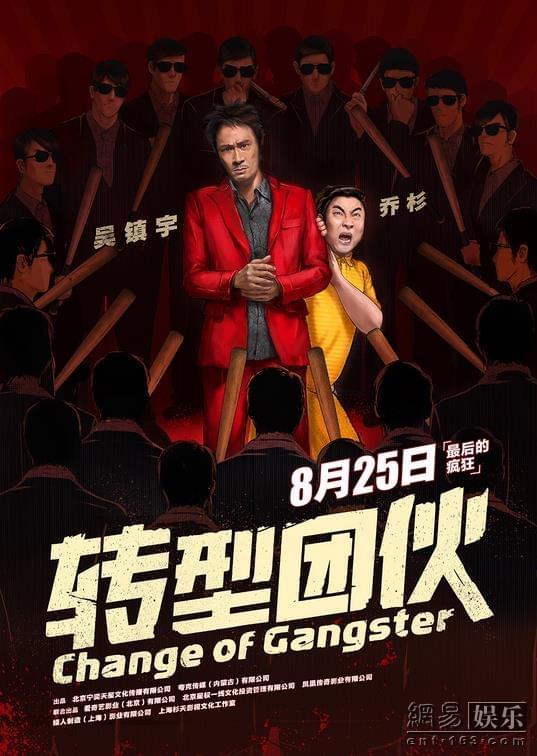 《转型团伙》定档8月25日 吴镇宇乔杉合体亮剑