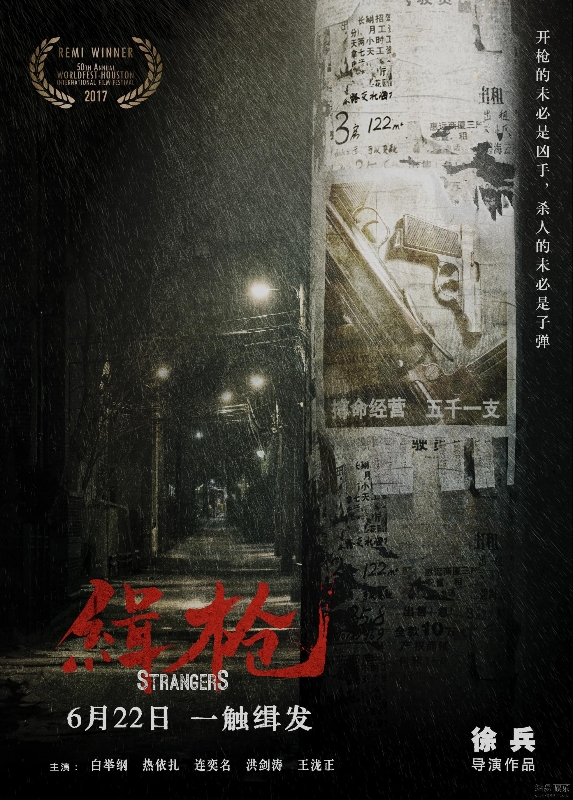 电影《缉枪》定档6月23日 幕后团队群英荟萃