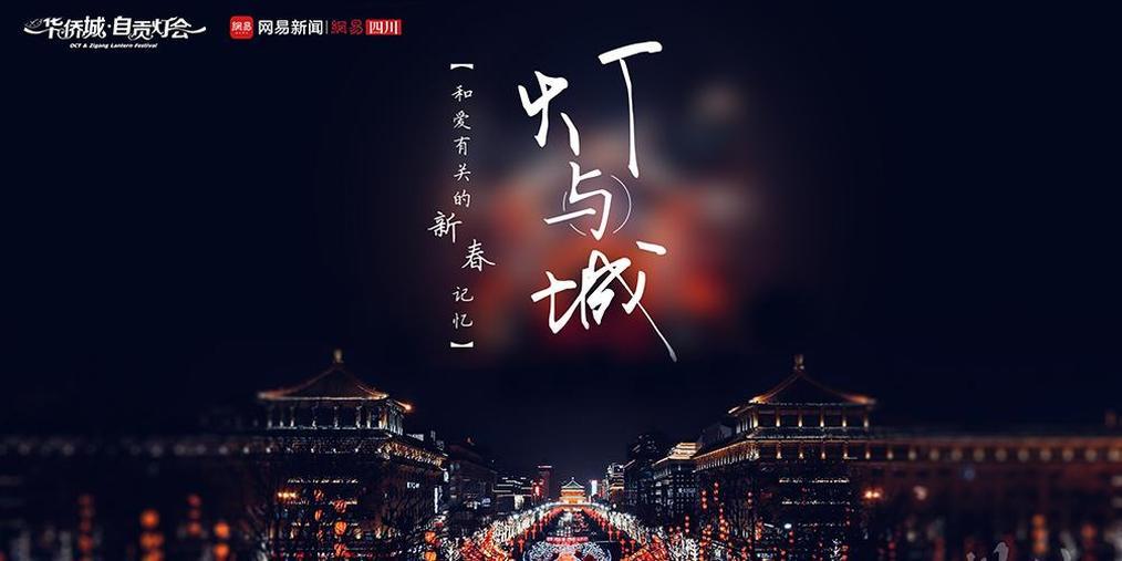 【川流】灯与城:和爱有关的新春记忆