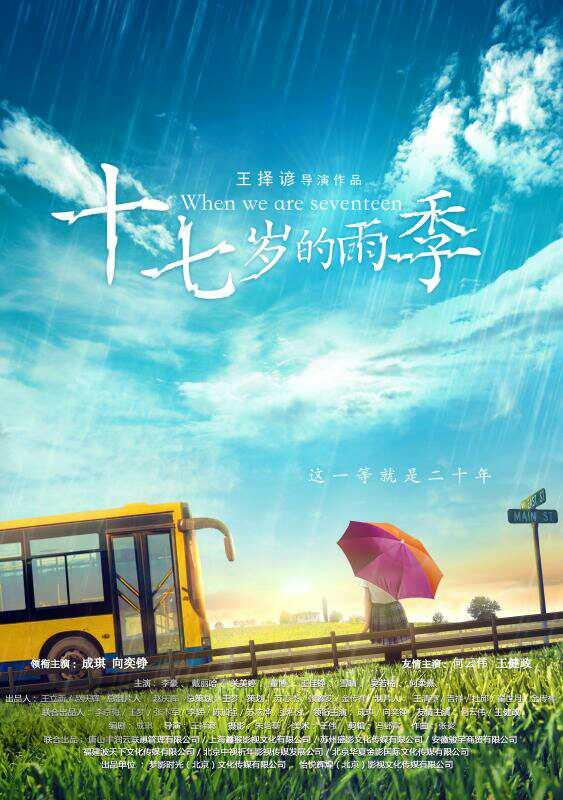 """《十七岁的雨季》曝""""雨季""""版海报  定档6月9日"""