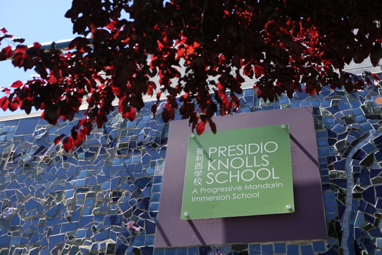 """图集:""""印象优能硅谷行""""Presidio Knolls School(普利西学校)站"""
