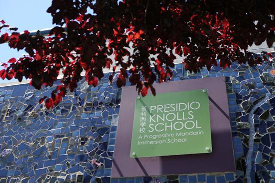 图集:旧金山Presidio Knolls School(普利西学校)