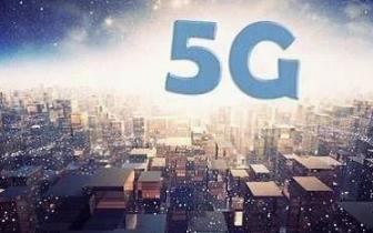 工信部:首批5G手机有望明年下半年问世
