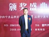 联安集团董事长沈旭波,荣获2017宁波市品牌年度人物