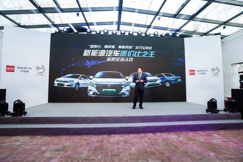 推4款新车型 比亚迪公布2018纯电动汽车产品战略