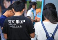 消息称阅文集团通过香港上市聆讯 本月内将启动