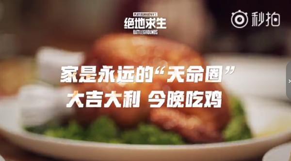 《绝地求生》国服春节预告片,儿子:家是永远的天命圈