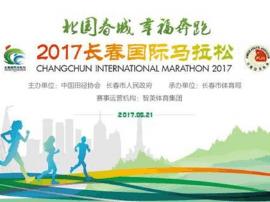 长春国际马拉松火热报名中 比赛路线正式确定