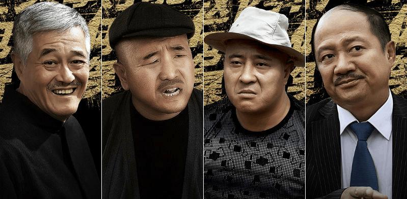 《乡爱9》定档大年初五  东北F4爆笑回归