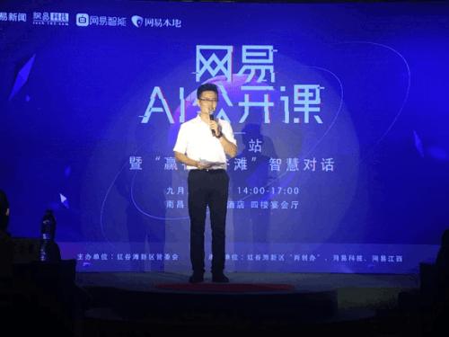 网易AI公开课南昌站成功举办:论辩机器人未来