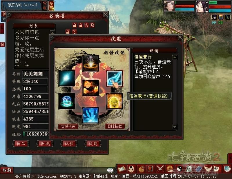 大话2免费版玩家分享:召唤兽最终速度算法