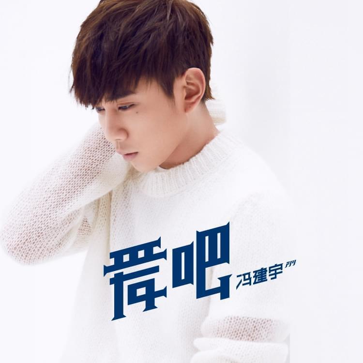 冯建宇专辑《敢爱就来》传递敢爱态度办首签会