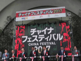 """""""2017中国节""""大型交流活动在东京代代木公园举行"""