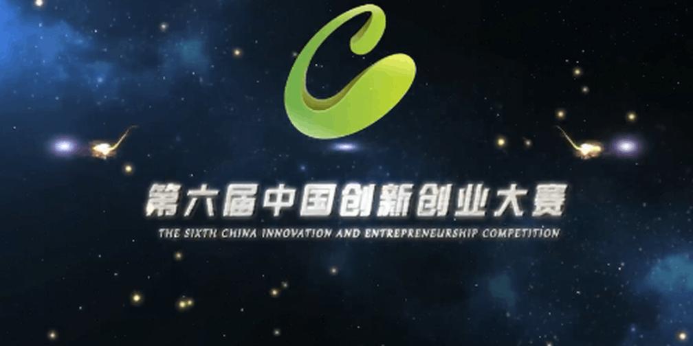 第六届中国创新创业大赛