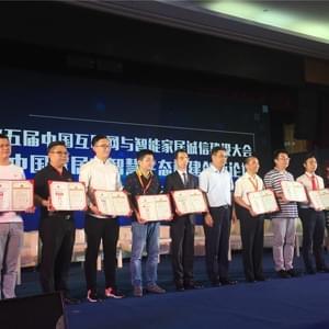 中国家居业十大首选智能家居品牌颁奖