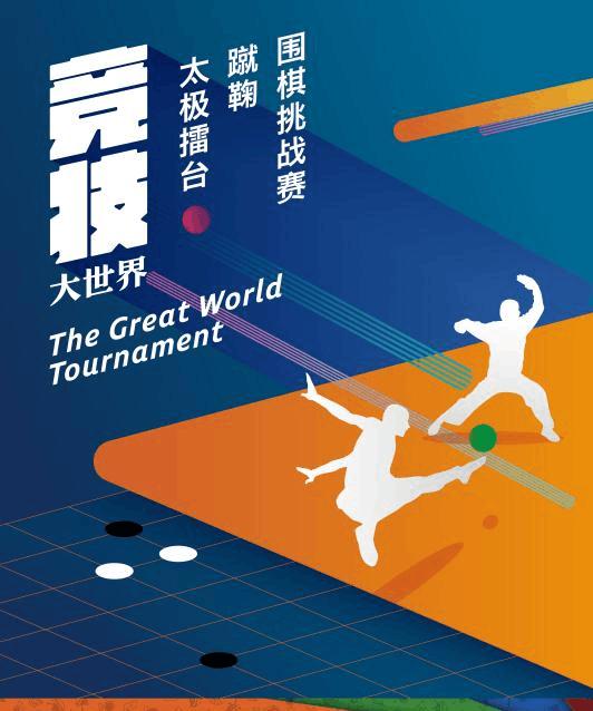 大世界非遗体育竞技系列暨大世界围棋文化沙龙启动仪式
