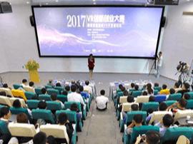 2017VR创新创业大赛福建首届海峡VR开发者论坛在榕举办