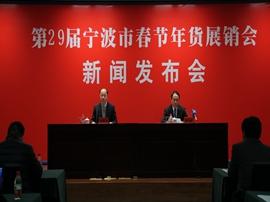 第29届宁波市春节年货展销会即将开幕