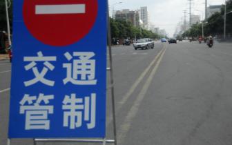 29日起117县道实行交通管制 禁止一切车辆通行