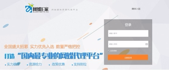 软文营销首选网媒E家 海量资源专注推广
