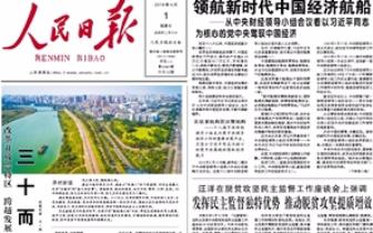 潮起海之南 多家央媒开设同题专栏点赞海南成就