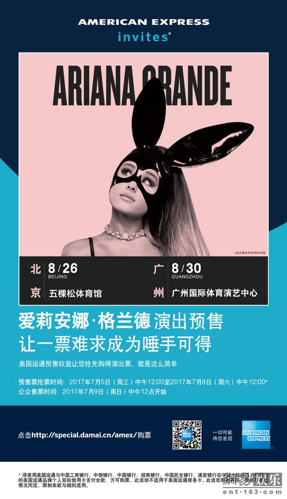 爱莉安娜·格兰德2017世界巡演  中国首次开唱