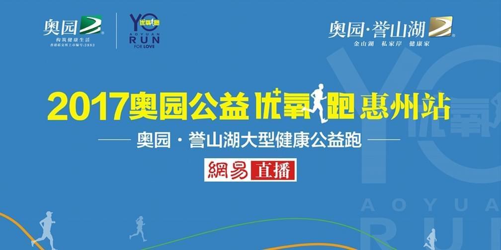 2017奥园公益优氧跑惠州红花湖站开跑啦!