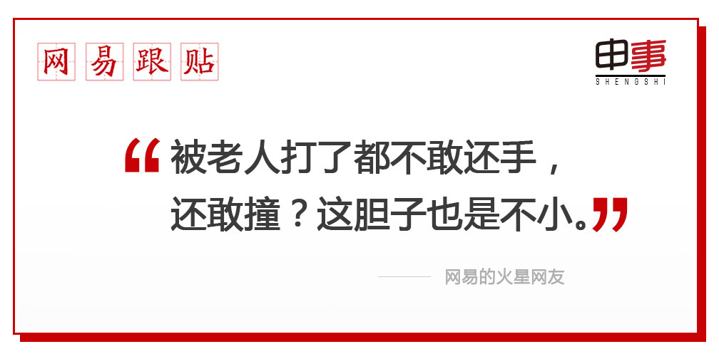 5.9 争相出站起纠纷:老太欲插队被男子撞骨折