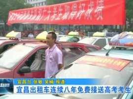 """124辆出租车""""一对一""""免费接送高考考生"""