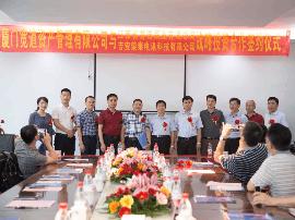 厦门宽道资产与首诺铜业签署战略型合作协议