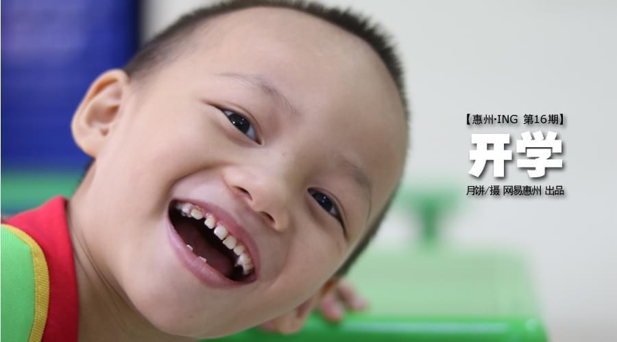 开学季!一起来看惠州熊孩子们的上学百态