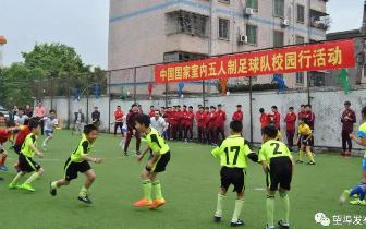国家室内五人制足球队莅临望埠镇开展足球校园行活动