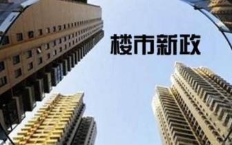 楼市政策高压持续 租赁、自住、商品房三管齐下