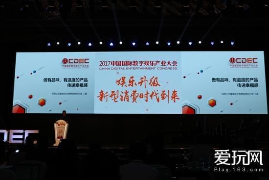 网易首席执行官丁磊:做有温度的产品