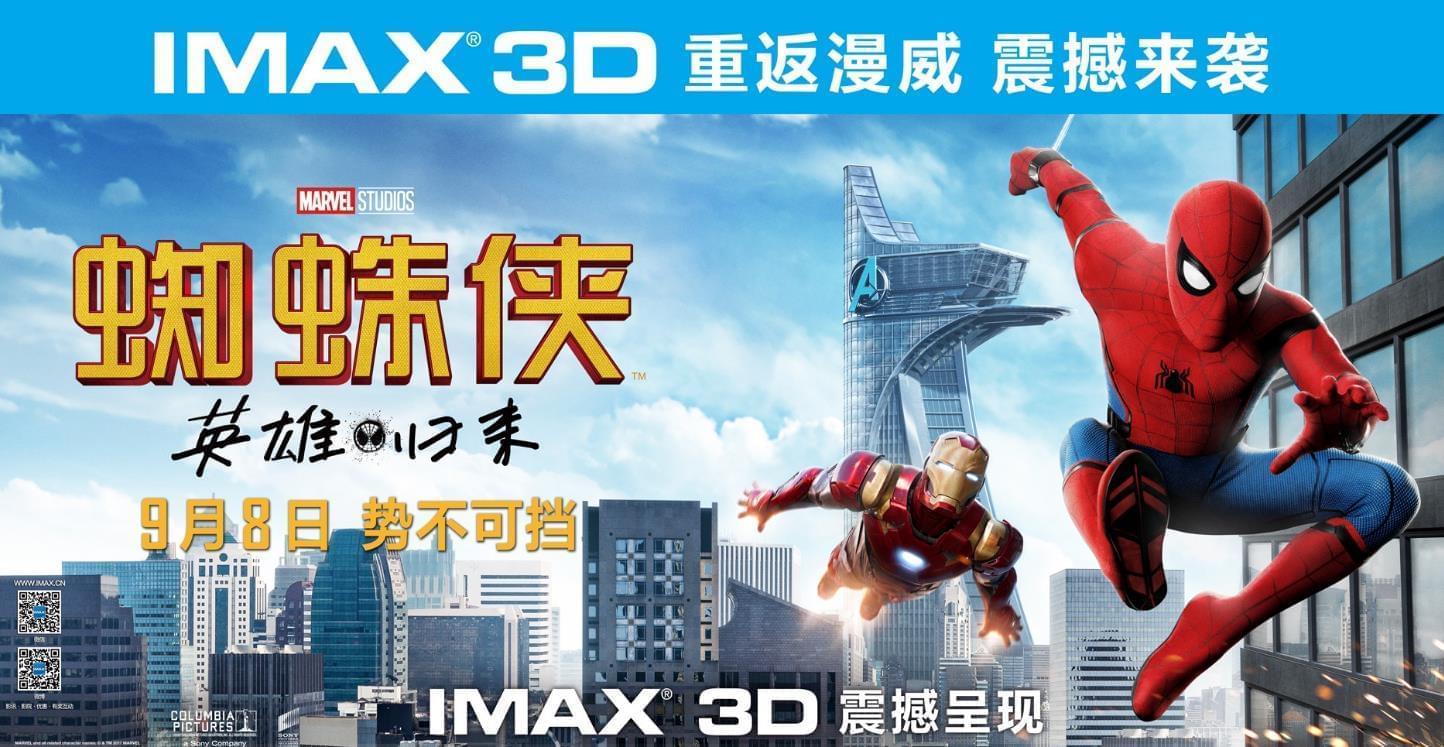 IMAX《蜘蛛侠:英雄归来》燃爆开学季