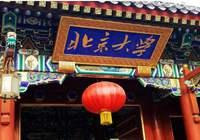 2017年北京大学自主招生详解:可降至一本线录取