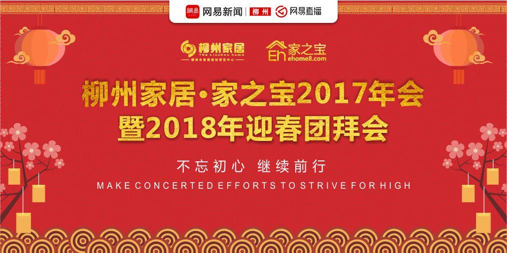 柳州家居·家之宝2018迎春团拜会