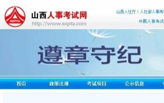 省委组织部:2018年选调优秀高校毕业生招考公告