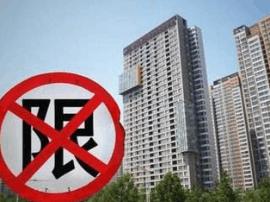 保定:部分商品住房取得房产证后未满十年不准买卖