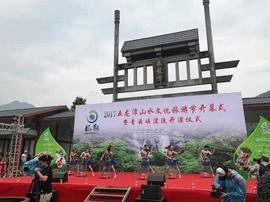 2017年五龙潭山水文化旅游节开幕